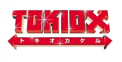 幻の戦隊モノ、TOKIOが主演の「TOKIOレンジャー」!?