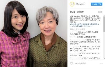 """有村架純、""""夏ばっぱ""""とのツーショット公開に朝ドラファン大興奮!"""