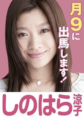 篠原涼子が意外にも月9初主演!高橋一生、石田ゆり子と初共演