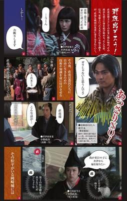 「―直虎」海老蔵信長が初登場! ストーリーをマンガで先取り!
