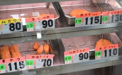 自家製の揚げ物が自慢の「桝屋商店」。タマネギと豚のコマ肉をかき揚げ風に揚げた「肉ネギフライ」115円が一番人気