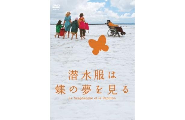 """美麗な映像と、""""生きること""""の問いを投げかける映画『潜水服は蝶の夢を見る』"""