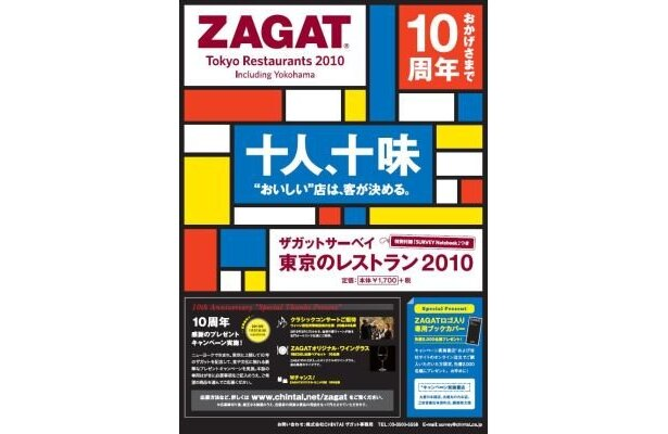 東京版発行10周年を記念したキャンペーンも実施