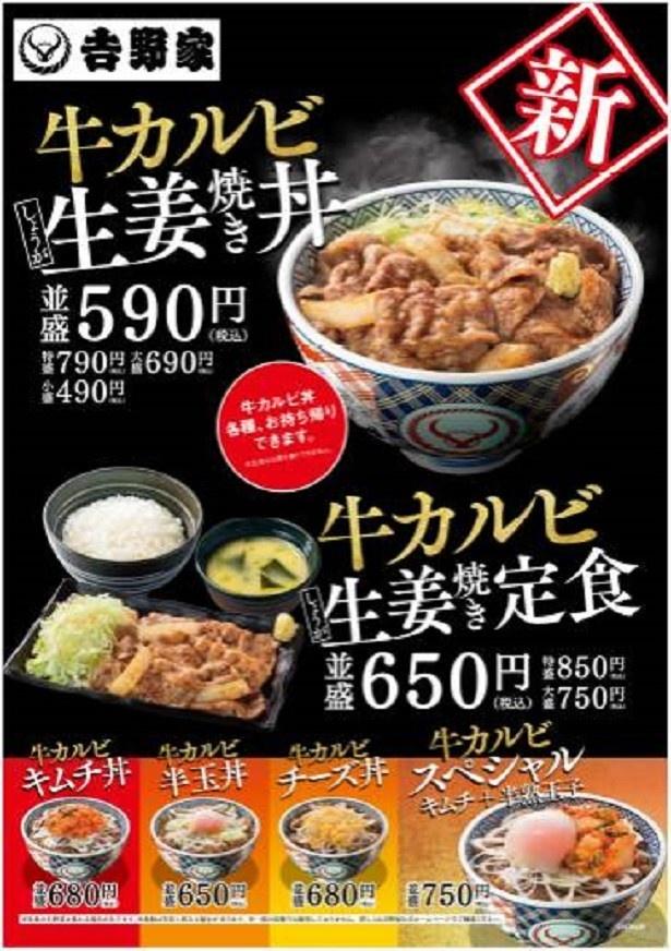 「牛カルビ生姜焼き丼」と「牛カルビ生姜焼き定食」が新登場する