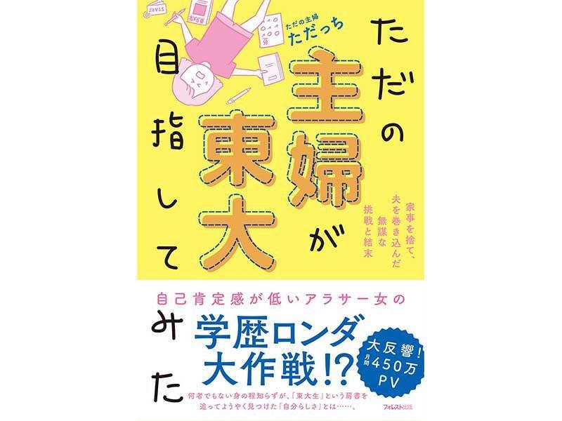 書籍『ただの主婦が東大目指してみた』が2月7日発売