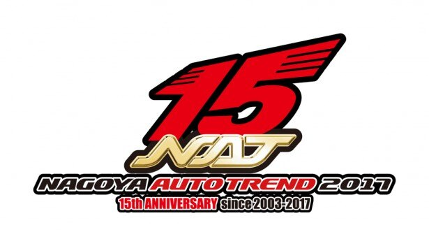 「NAGOYAオートトレンド2017」ロゴ