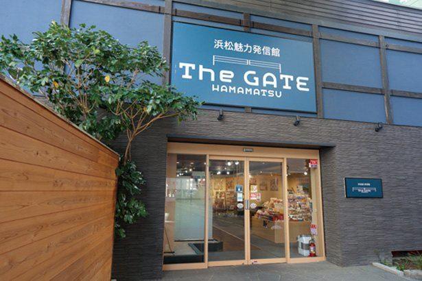 旅の最後に訪れたい、観光の複合施設で浜松土産をゲットしよう / 浜松魅力発信館 The GATE HAMAMATSU