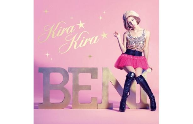 期間限定スペシャルシングル『KIRA☆KIRA☆』のジャケットはこちら