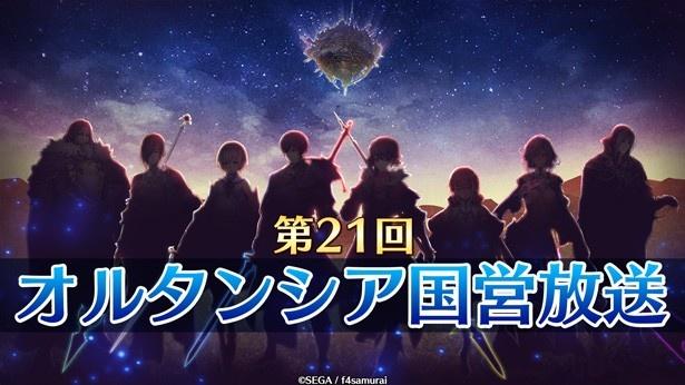 「オルタンシア・サーガ」第3部配信スタート! 上田麗奈らが出演する記念番組も決定