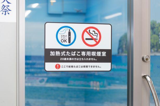空港ビル内で紙巻たばこの全面禁煙を行うのは、国内空港では初の取り組み