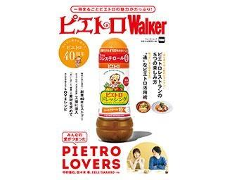"""創業40周年を迎える""""ピエトロ""""の魅力が1冊に!「ピエトロWalker」4/1(水)発売!"""