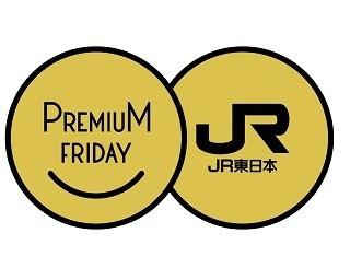 JR東日本グループのプレミアムフライデー