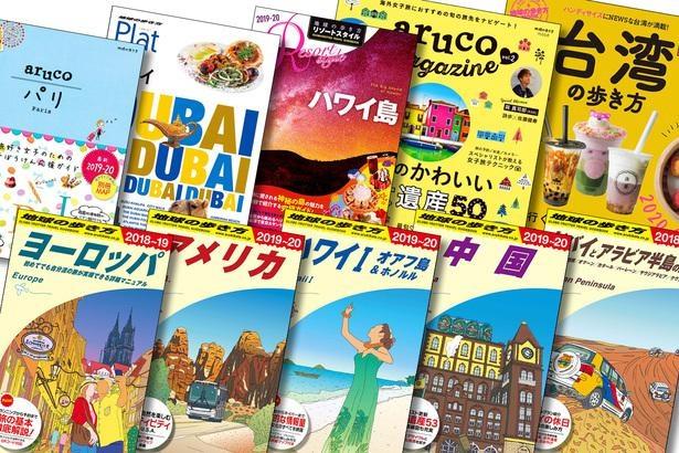 旅行ガイドブック「地球の歩き方」など全185タイトルが読み放題に