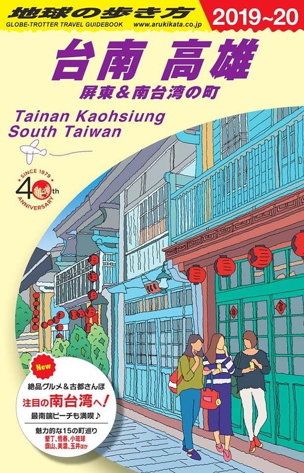 「地球の歩き方ガイドブックシリーズ」より「台湾・高雄」
