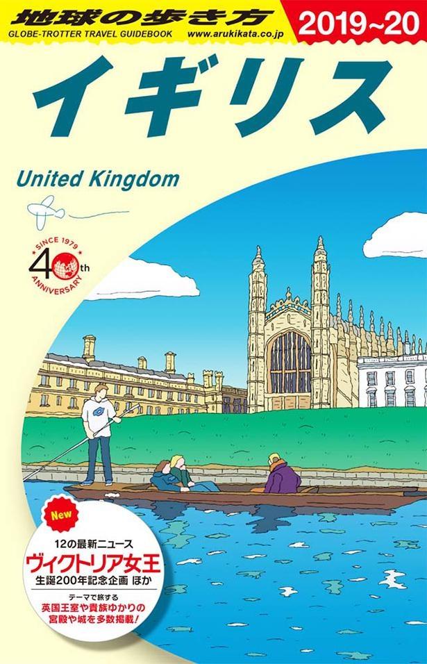 「地球の歩き方ガイドブックシリーズ」より「イギリス」