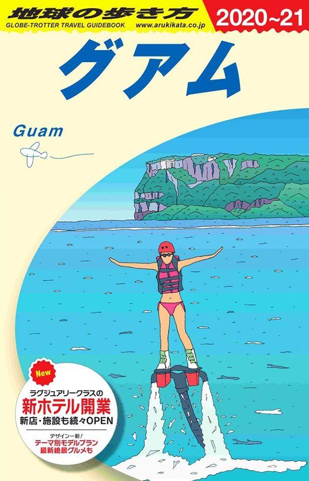 「地球の歩き方ガイドブックシリーズ」より「グアム」