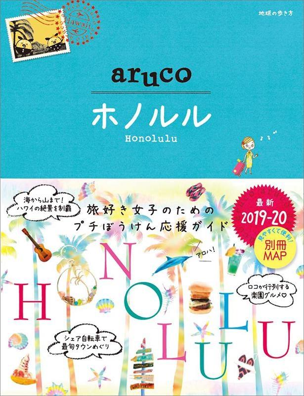 旅好き女子におすすめの「arucoシリーズ」