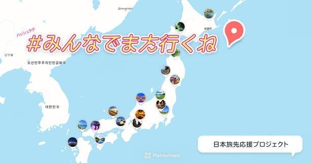 「#みんなでまた行くね 日本旅先応援プロジェクト」が始動