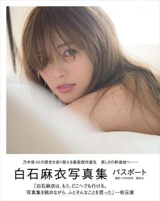 白石麻衣 2nd写真集「パスポート」 注目ショット  19/20