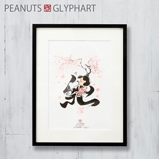 「純潔」の文字をアートに。「PEANUTS グリフアート 四季 花漢字シリーズ/山桜」