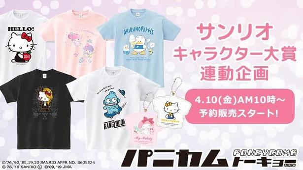 Tシャツ (3300円)、キーホルダー&ハンカチセット(1650円)