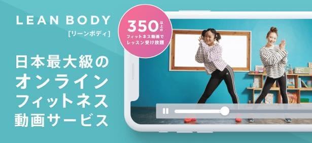 「LEAN BODY」では400以上のフィットネスを配信中
