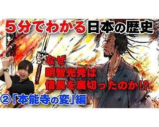 人気YouTuberが「日本の歴史」をマンガで紹介!休校中の家庭学習にぴったり