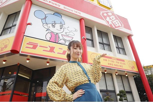 「ラーメン福」のキャラクター、福ちゃんのポーズを真似するおちゃめなちゅり