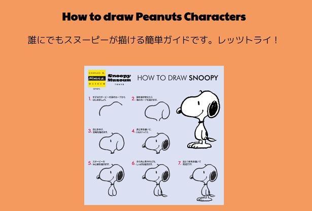 これを見れば簡単にスヌーピーが描ける!