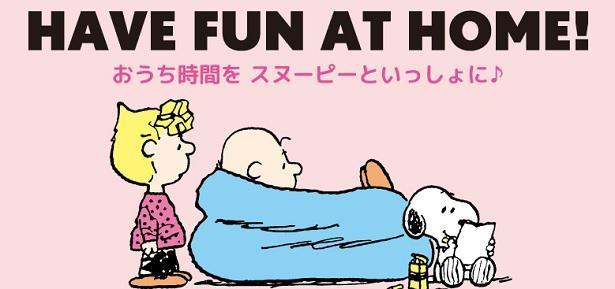 """楽しい""""おうち時間""""を提案する「HAVE FUN AT HOME」"""