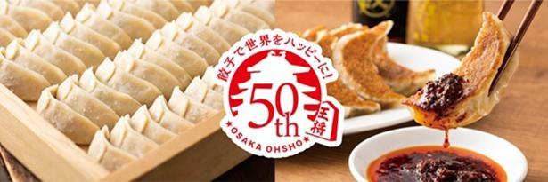 「餃子で世界をハッピーに!」が、大阪王将の合言葉