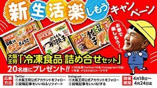 大阪王将の冷凍食品が当たる!公式TwitterとInstagramで同時開催