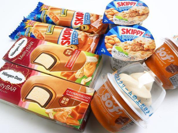「ピーナッツバターアイスセット(8個入り)」(2800円)