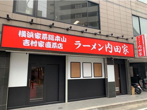 九州初、吉村家直系「内田家」が4月6日にオープン