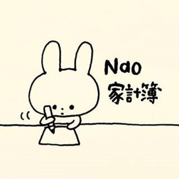 nao_kakeiboさんのプロフィール画像