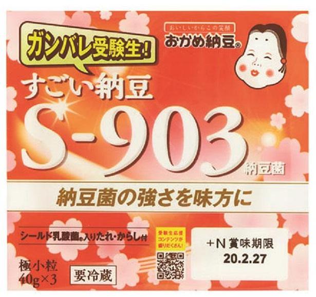 すごい納豆 S-903(タカノフーズ、¥198/40g×3 88kcal/1パック当たり(納豆・たれ・からし含む))