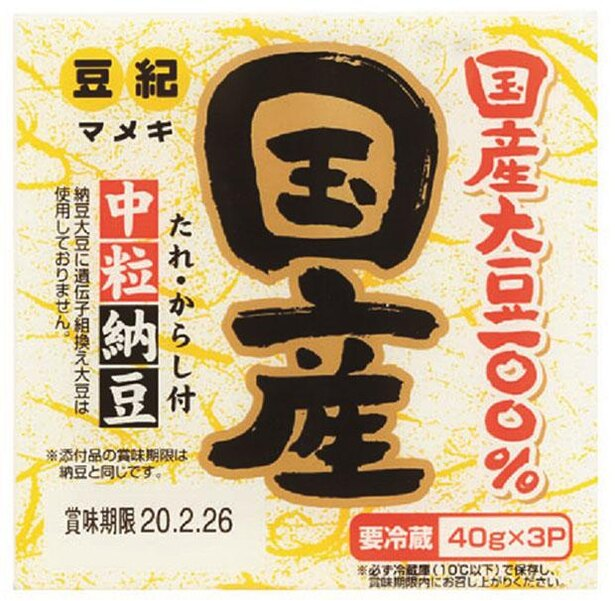 国産中粒納豆(豆紀、¥158/40g×3 88kcal//1パック当たり)
