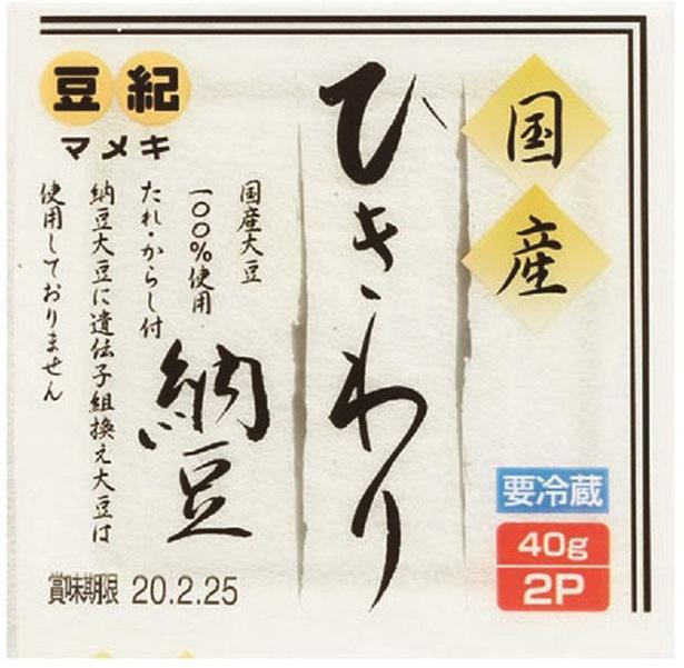 国産ひきわり納豆(豆紀、¥118/40g×2 84kcal//1パック当たり)