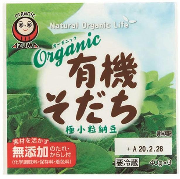 有機そだち極小粒納豆3P(あづま食品、オープン価格/40g×3  85kcal/1パック当たり (納豆・たれ・からし含む))