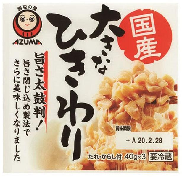 国産大きなひきわり3P(あづま食品、オープン価格/40g×3  89kcal/1パック当たり (納豆・たれ・からし含む))
