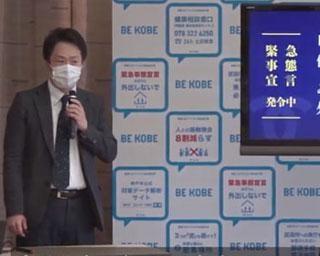 神戸市が出前館と連携!市民にポイントやクーポンを配布