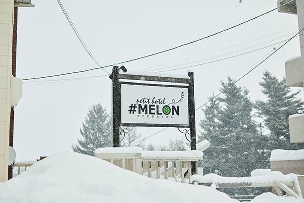 北海道・富良野の「petit-hotel #MELON」