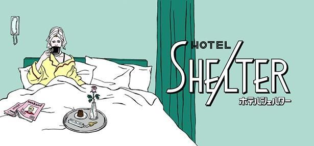 家が安全でない人とホテルをマッチングさせる「HOTEL SHE/ LTER(ホテルシェルター)」