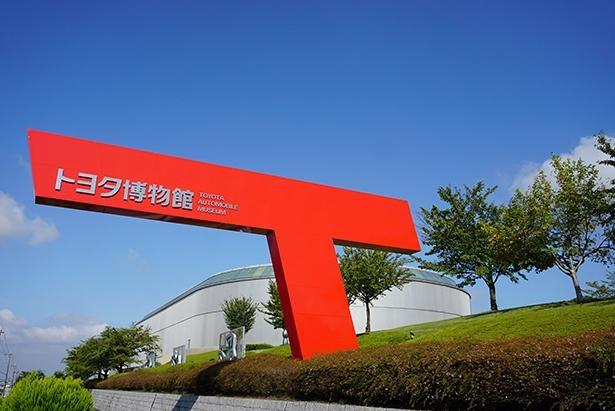 リニモ「芸大通駅(トヨタ博物館前)」から徒歩5分。Tをモチーフにした真っ赤なサインが目印