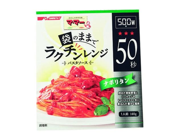 マ・マー ラクチンレンジ ナポリタン(日清フーズ、¥230/140g 218kcal)