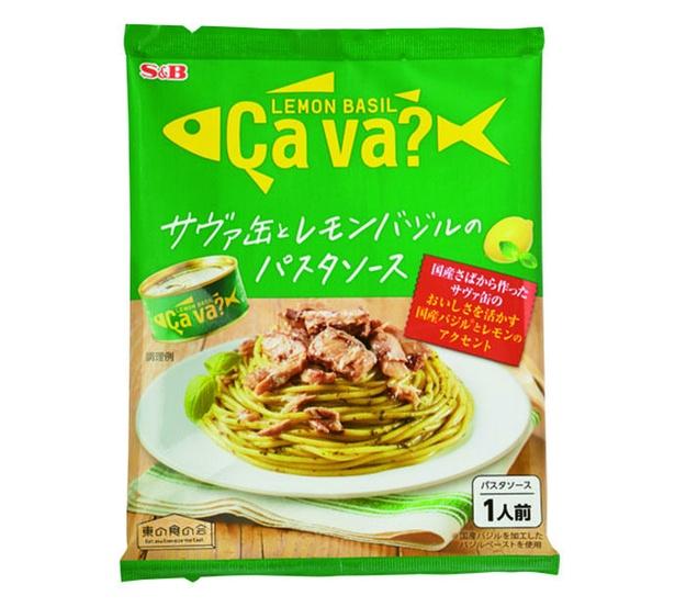 サヴァ缶とレモンバジルのパスタソース(エスビー食品、¥275/81.5g 300kcal)