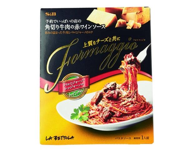 予約でいっぱいの店のFormaggio 角切り牛肉の赤ワインソース(エスビー食品、¥380/130.1g 198kcal)
