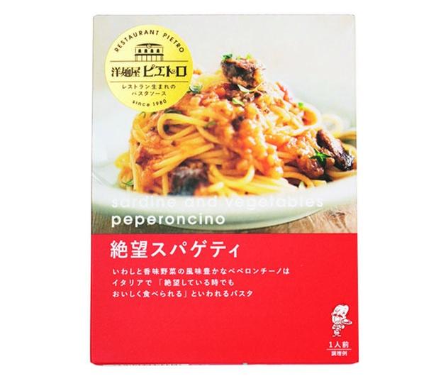 洋麺屋ピエトロ 絶望スパゲティ(ピエトロ、¥350/95g 212kcal)