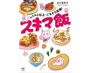 ひとりご飯プロ・谷口菜津子がマンガで教える!「¥3500で天国へ逝ける家飲み」
