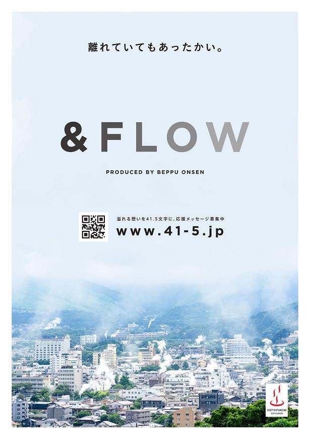 「アンド・フロー(&FLOW)」特設WEBサイトを開設